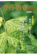 きらめきプラス Vol.34 2015 水無月