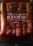 TABLE OGINOの野菜料理200 素材から発想する、進化を続けるデリカテッセン