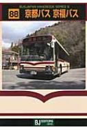京都バス 京福バス バスジャパンハンドブックシリーズS