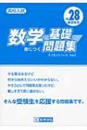 数学の基礎が身につく問題集 高校入試 H28春受験用 キソモンシリーズ