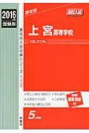 上宮高等学校 2016年度受験用 高校別入試対策シリーズ
