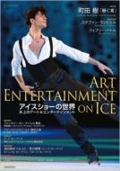 アイスショーの世界 ワールド・フィギュアスケート別冊