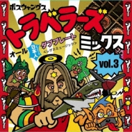 TRAVELLERS MIX VOL.3-ALL JAPANESE DUB PLATE MIX-
