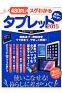 480円でスグわかるタブレット 2015 100%ムックシリーズ