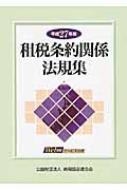 租税条約関係法規集 平成27年版