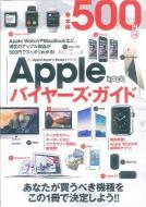 Appleバイヤーズガイド