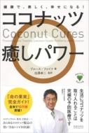 ココナッツ癒しパワー 健康で、美しく、幸せになる!