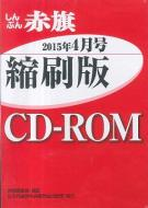W しんぶん赤旗縮刷版 2015年4月号 Cd-rom (Win版)
