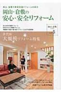 岡山・倉敷の安心・安全リフォーム Vol.05
