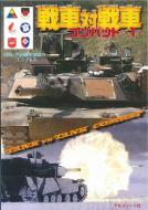 戦車対戦車コンバット(戦車部隊のマークシール付録付)