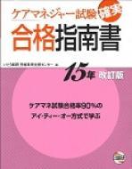 ケアマネジャー試験確実合格指南書 15年改訂版