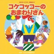 2015年ビクター発表会 2::平多正於舞踊研究所 振付・監修 ビクター・ブラス・オーケストラ