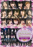 Hello!Project ひなフェス2015 〜満開!The Girls' Festival〜<アンジュルム&Juice=Juiceプレミアム>