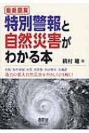 最新図解 特別警報と自然災害がわかる本