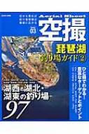 空撮 琵琶湖釣り場ガイド 2 Comic Mook