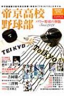 帝京高校野球部 B.b.mook