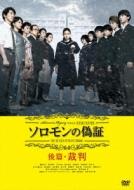 ソロモンの偽証 後篇・裁判 DVD