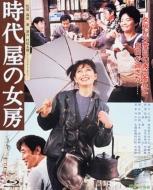 あの頃映画 the BEST 松竹ブルーレイ・コレクション::時代屋の女房