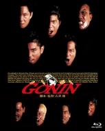 あの頃映画 the BEST 松竹ブルーレイ・コレクション::GONIN