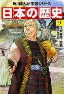 日本の歴史 江戸時代前期 9 江戸幕府、始動 角川まんが学習シリーズ
