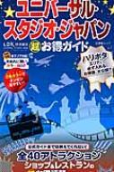 ユニバーサル・スタジオ・ジャパン 超お得ガイド 晋遊舎ムック