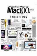 Mac100% Vol.23 100%ムックシリーズ