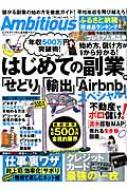 Ambitious Vol.5 100%ムックシリーズ
