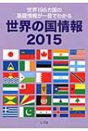 世界の国情報 2015