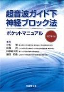 超音波ガイド下神経ブロック法ポケットマニュアル