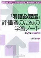「看護必要度」評価者のための学習ノート 2015年版 第2版