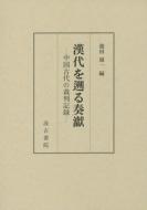 漢代を遡る奏ゲン 中国古代の裁判記録