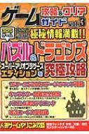 ゲーム攻略 & クリアガイド Vol.3 三才ムック