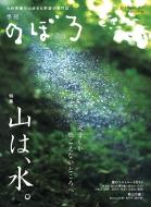 季刊のぼろ Vol.9