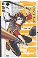 エンジェル・ハート 2ndシーズン 11 ゼノンコミックス