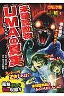 未確認動物UMAの真実 コミック版 世界の超ミステリー