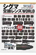 シグマ交換レンズworld 日本カメラmook