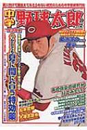 中学野球太郎 Vol.7 廣済堂ベストムック