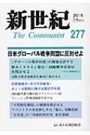 新世紀 第277号