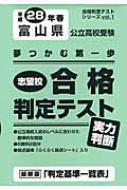 富山県公立高校受験志望校合格判定テスト実力判断 平成28年春 合格判定テストシリーズ