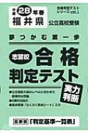 福井県公立高校受験志望校合格判定テスト実力判断 平成28年春 合格判定テストシリーズ