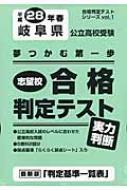岐阜県公立高校受験志望校合格判定テスト実力判断 平成28年春 合格判定テストシリーズ