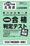 北海道公立高校受験志望校合格判定テスト実力判断 平成28年春 合格判定テストシリーズ