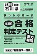 石川県公立高校受験志望校合格判定テスト実力判断 平成28年春 合格判定テストシリーズ