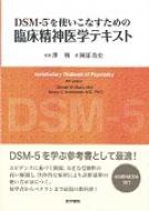 Dsm-5を使いこなすための臨床精神医学テキスト