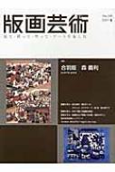 季刊版画芸術 168号