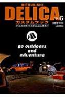 Mitsubishi Delica カスタムブック Vol.6 ぶんか社ムック