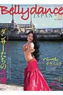 Belly Dance Japan Vol.32 イカロスmook