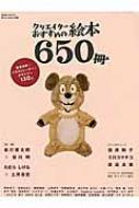 クリエイターおすすめの絵本650冊 玄光社mook