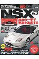 ホンダnsx No.3 ニューズムック