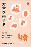 方言を伝える 3.11東日本大震災被災地における取り組み